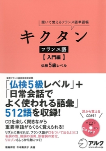 キクタンフランス語 入門編―仏検5級レベル 聞いて覚えるフランス語単語帳